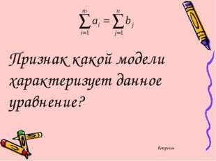 Признак какой модели характеризует данное уравнение? вопросы
