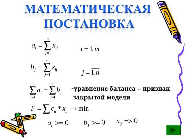уравнение баланса – признак закрытой модели