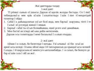 Жағдаяттарды талдау 1-жағдаят: Төртінші сынып оқушысы Дархан күнделік жазуды