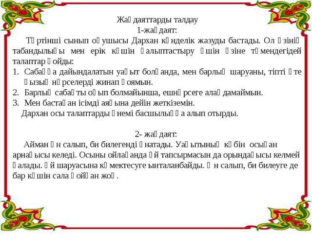 Жағдаяттарды талдау 1-жағдаят: Төртінші сынып оқушысы Дархан күнделік жазуды...