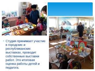 Студия принимает участие в городских и республиканских выставках, проводит со