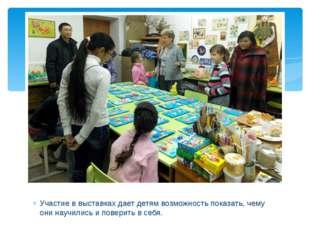 Участие в выставках дает детям возможность показать, чему они научились и пов