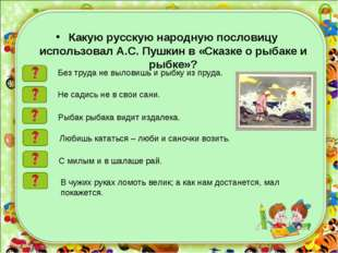 Какую русскую народную пословицу использовал А.С. Пушкин в «Сказке о рыбаке и