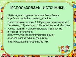 Использованы источники: Шаблон для создания тестов в PowerPoint - http://www.