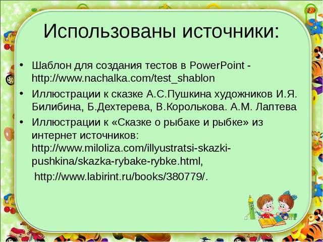Использованы источники: Шаблон для создания тестов в PowerPoint - http://www....