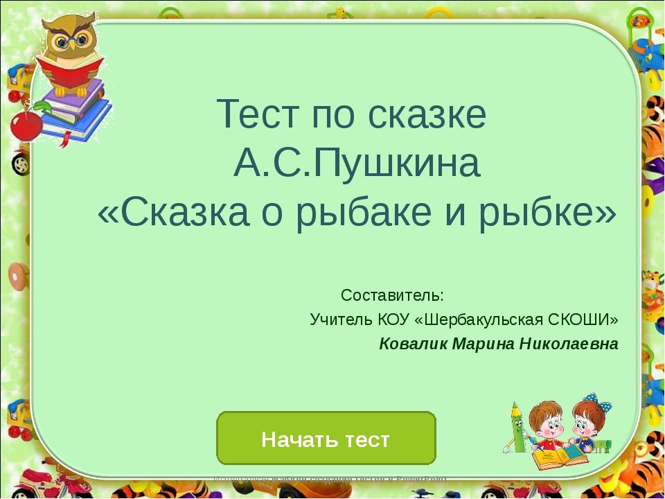 Тест по сказке А.С.Пушкина «Сказка о рыбаке и рыбке» Начать тест Использован...