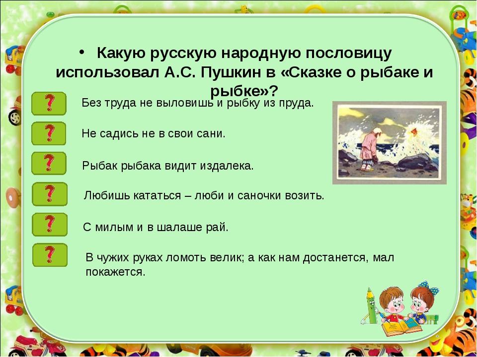Какую русскую народную пословицу использовал А.С. Пушкин в «Сказке о рыбаке и...