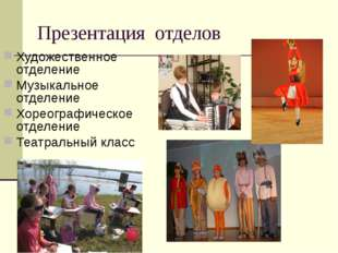 Презентация отделов Художественное отделение Музыкальное отделение Хореографи