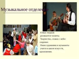 Музыкальное отделение Юных творцов разовьются таланты. Творчество, словно с н