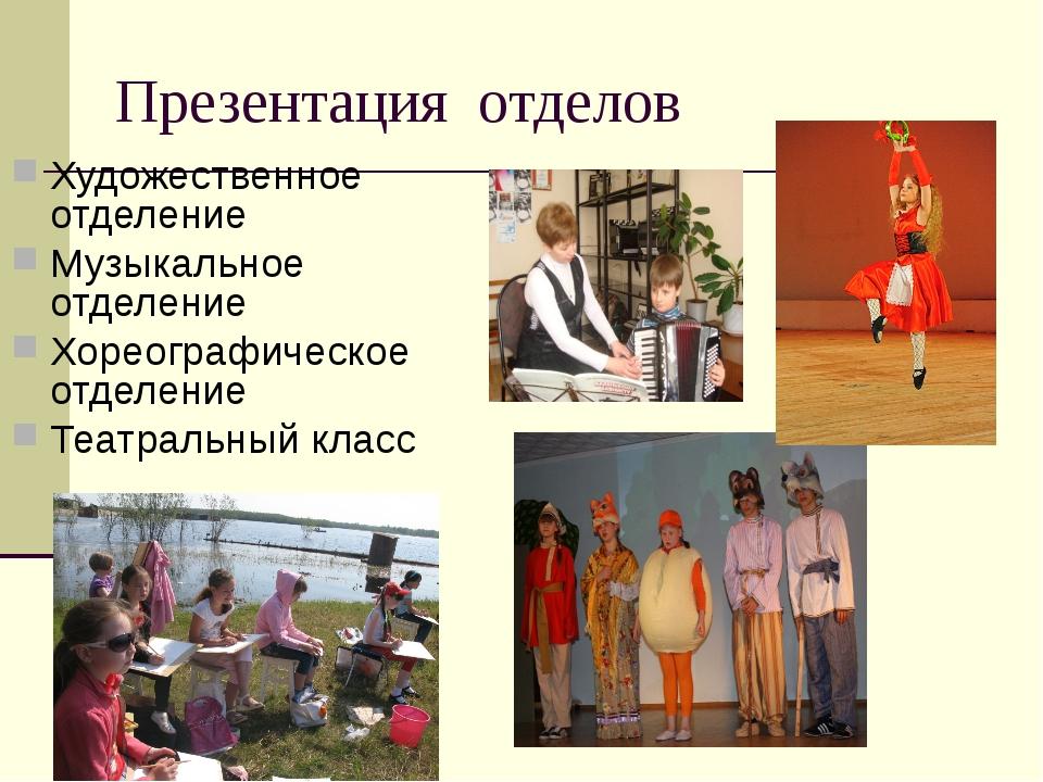 Презентация отделов Художественное отделение Музыкальное отделение Хореографи...