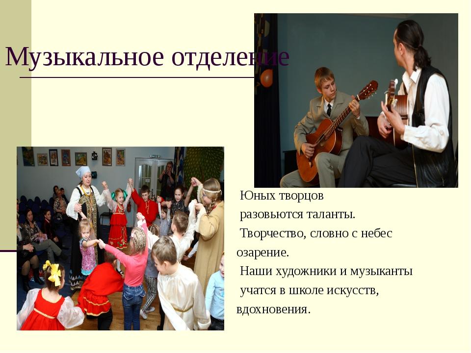 Музыкальное отделение Юных творцов разовьются таланты. Творчество, словно с н...