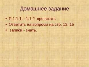 Домашнее задание П.1.1.1 – 1.1.2 прочитать Ответить на вопросы на стр. 13, 15