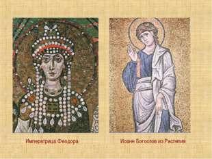 Иоанн Богослов из Распятия Мозаика церкви Успения Богоматери Императрица Феод