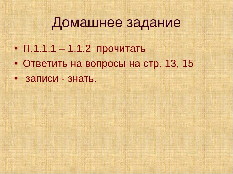 Домашнее задание П.1.1.1 – 1.1.2 прочитать Ответить на вопросы на стр. 13, 15...