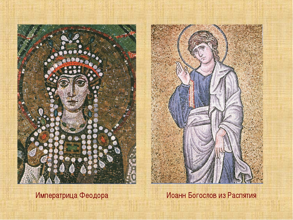 Иоанн Богослов из Распятия Мозаика церкви Успения Богоматери Императрица Феод...
