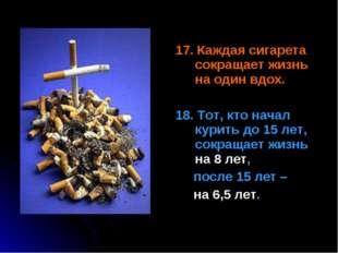 17. Каждая сигарета сокращает жизнь на один вдох. 18. Тот, кто начал курить