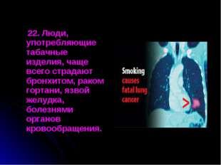 22. Люди, употребляющие табачные изделия, чаще всего страдают бронхитом, рак