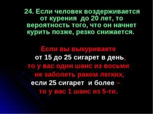 24. Если человек воздерживается от курения до 20 лет, то вероятность того, ч