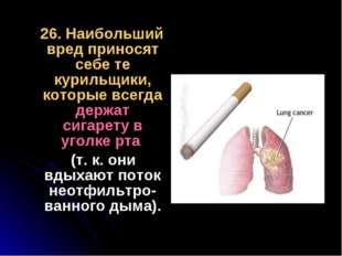 26. Наибольший вред приносят себе те курильщики, которые всегда держат сигар