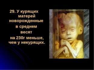 29. У курящих матерей новорожденные в среднем весят на 230г меньше, чем у нек