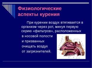 Физиологические аспекты курения При курении воздух втягивается в организм чер