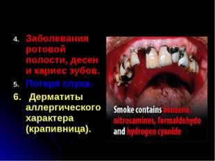 Заболевания ротовой полости, десен и кариес зубов. Потеря слуха. 6. Дерматиты