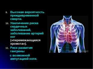 Высокая вероятность преждевременной смерти. Увеличение риска сердечных заболе