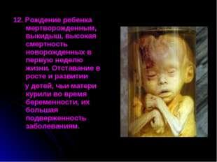 12. Рождение ребенка мертворожденным, выкидыш, высокая смертность новорожденн