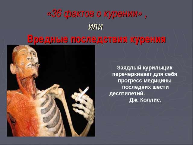 «36 фактов о курении» , или Вредные последствия курения Заядлый курильщик пер...