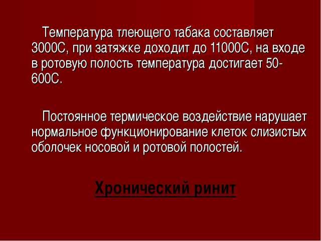 Температура тлеющего табака составляет 3000С, при затяжке доходит до 11000С,...