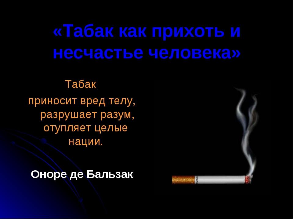 «Табак как прихоть и несчастье человека» Табак приносит вред телу, разрушает...