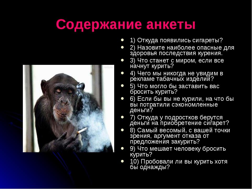 Содержание анкеты 1) Откуда появились сигареты? 2) Назовите наиболее опасные...