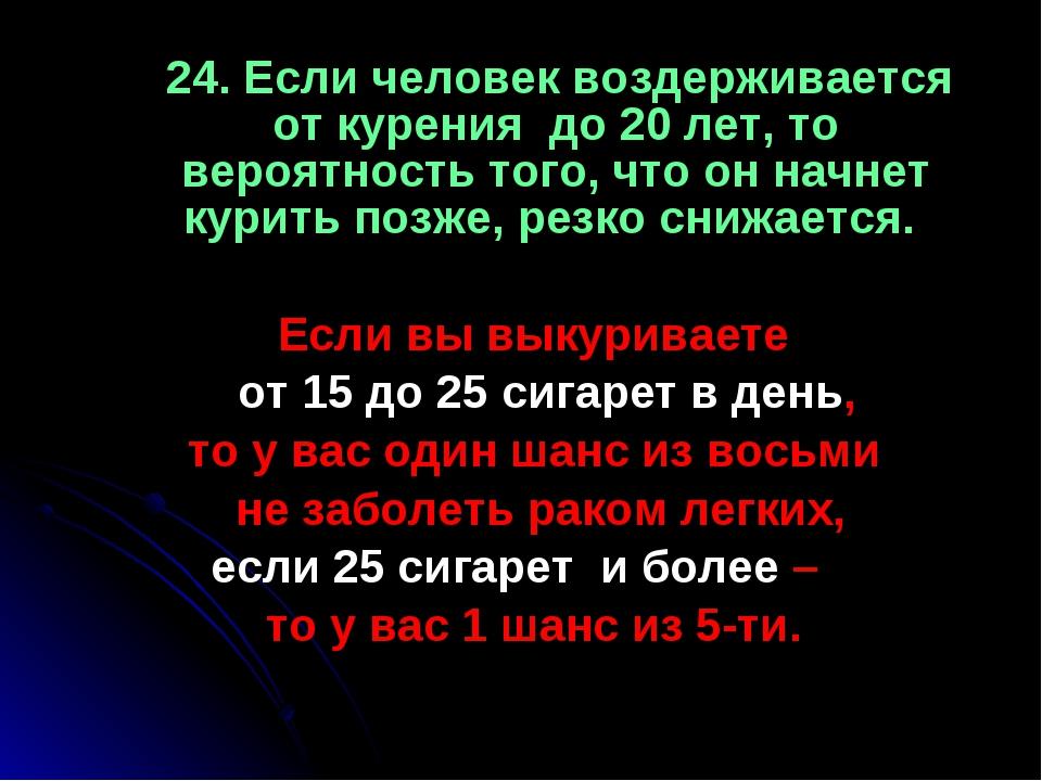 24. Если человек воздерживается от курения до 20 лет, то вероятность того, ч...