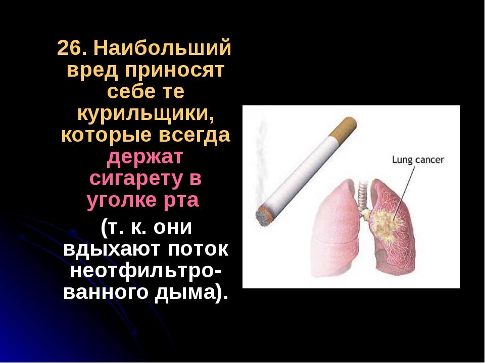 26. Наибольший вред приносят себе те курильщики, которые всегда держат сигар...