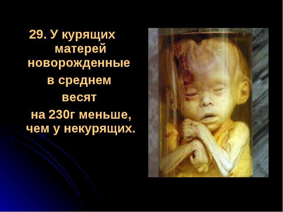 29. У курящих матерей новорожденные в среднем весят на 230г меньше, чем у нек...