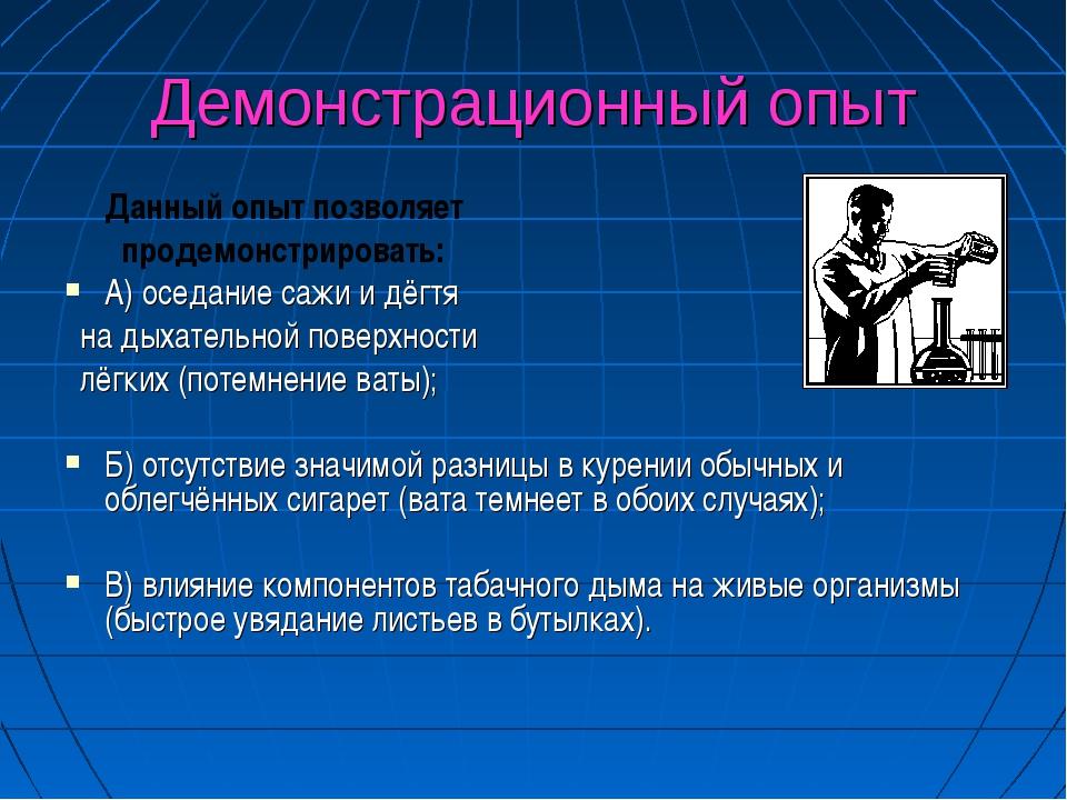 Демонстрационный опыт Данный опыт позволяет продемонстрировать: А) оседание с...