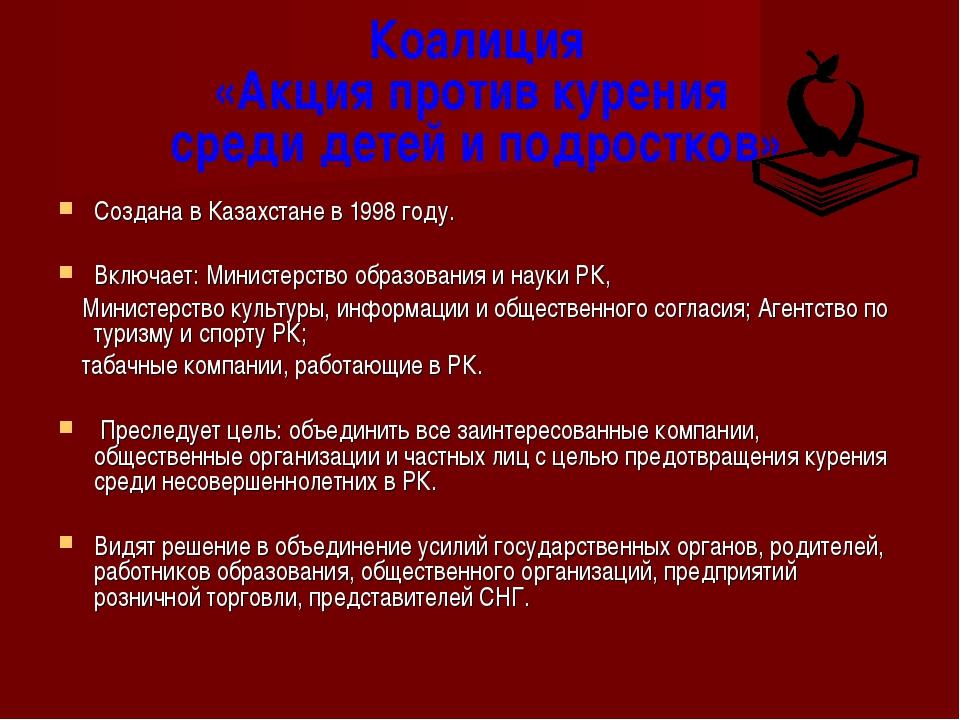 Коалиция «Акция против курения среди детей и подростков» Создана в Казахстане...