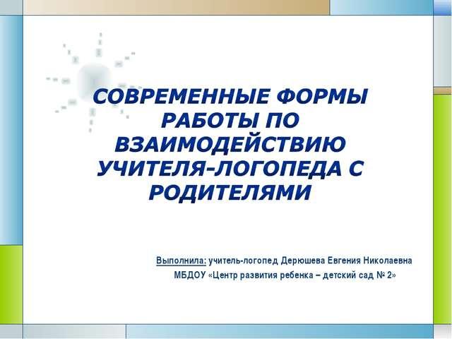 Выполнила: учитель-логопед Дерюшева Евгения Николаевна МБДОУ «Центр развития...