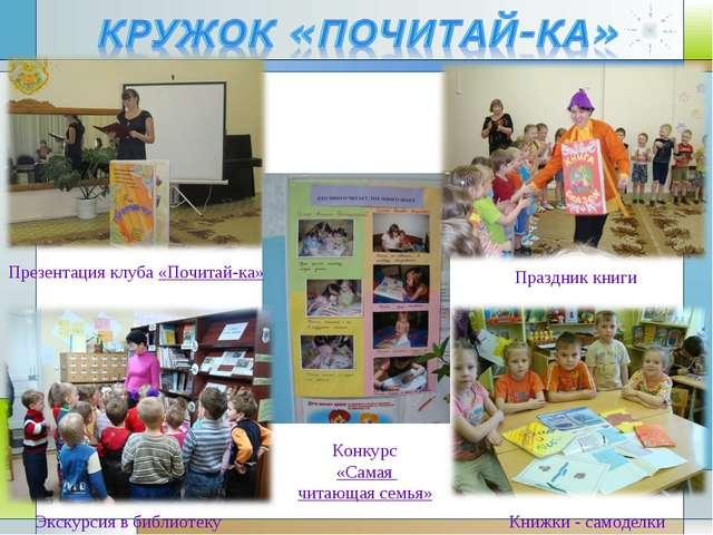 Экскурсия в библиотеку Презентация клуба «Почитай-ка» Праздник книги Книжки -...