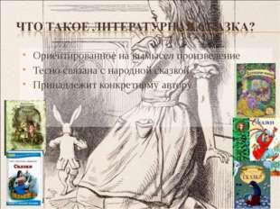 Ориентированное на вымысел произведение Тесно связана с народной сказкой Прин