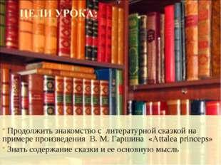 Продолжить знакомство с литературной сказкой на примере произведения В. М. Г