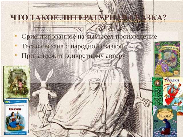 Ориентированное на вымысел произведение Тесно связана с народной сказкой Прин...