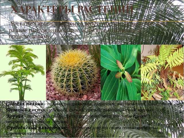 В сказке Гаршина растения действуют как люди, у них даже разные рассуждения...