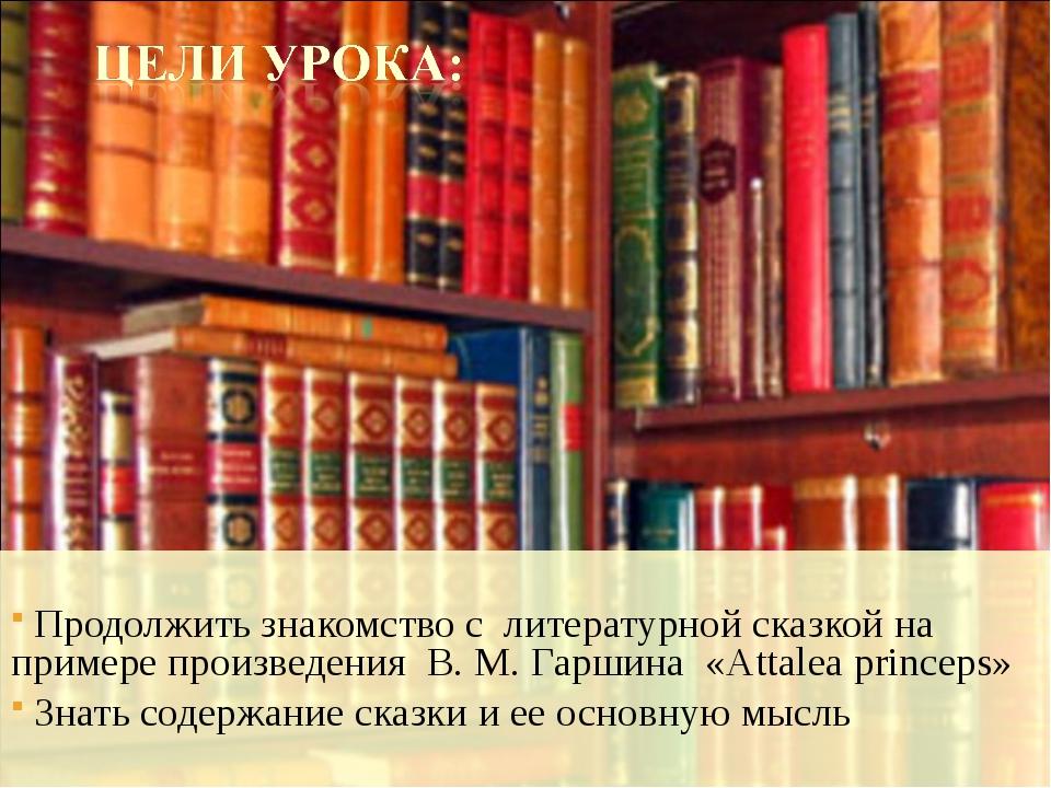Продолжить знакомство с литературной сказкой на примере произведения В. М. Г...