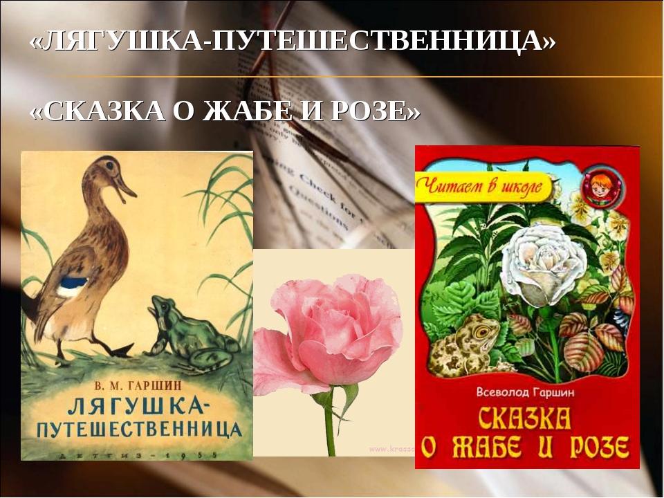 «ЛЯГУШКА-ПУТЕШЕСТВЕННИЦА» «СКАЗКА О ЖАБЕ И РОЗЕ»
