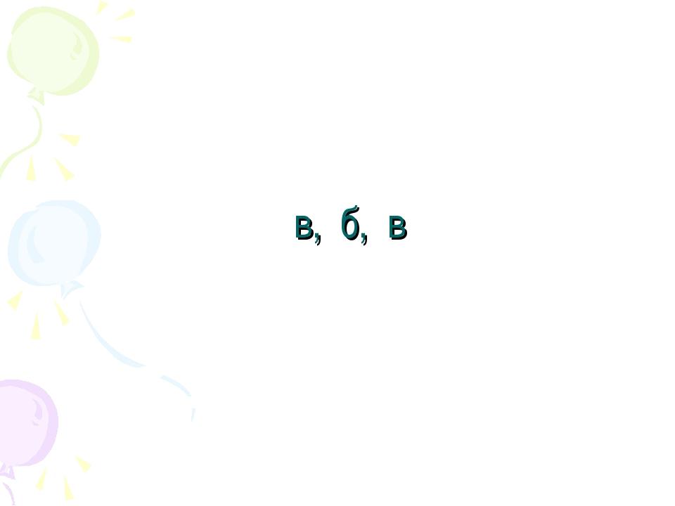 в, б, в