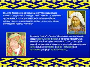 В Ханты-Мансийском автономном округе проживают два коренных родственных народ