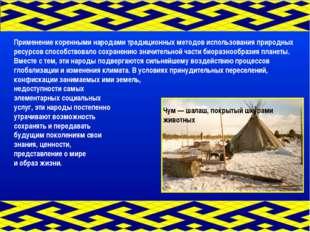 Применение коренными народами традиционных методов использования природных ре
