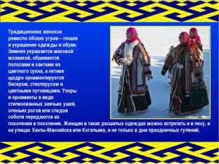 Традиционное женское ремесло обских угров – пошив и украшение одежды и обуви.