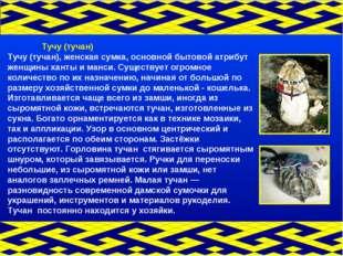 Тучу (тучан) Тучу (тучан), женская сумка, основной бытовой атрибут женщины х